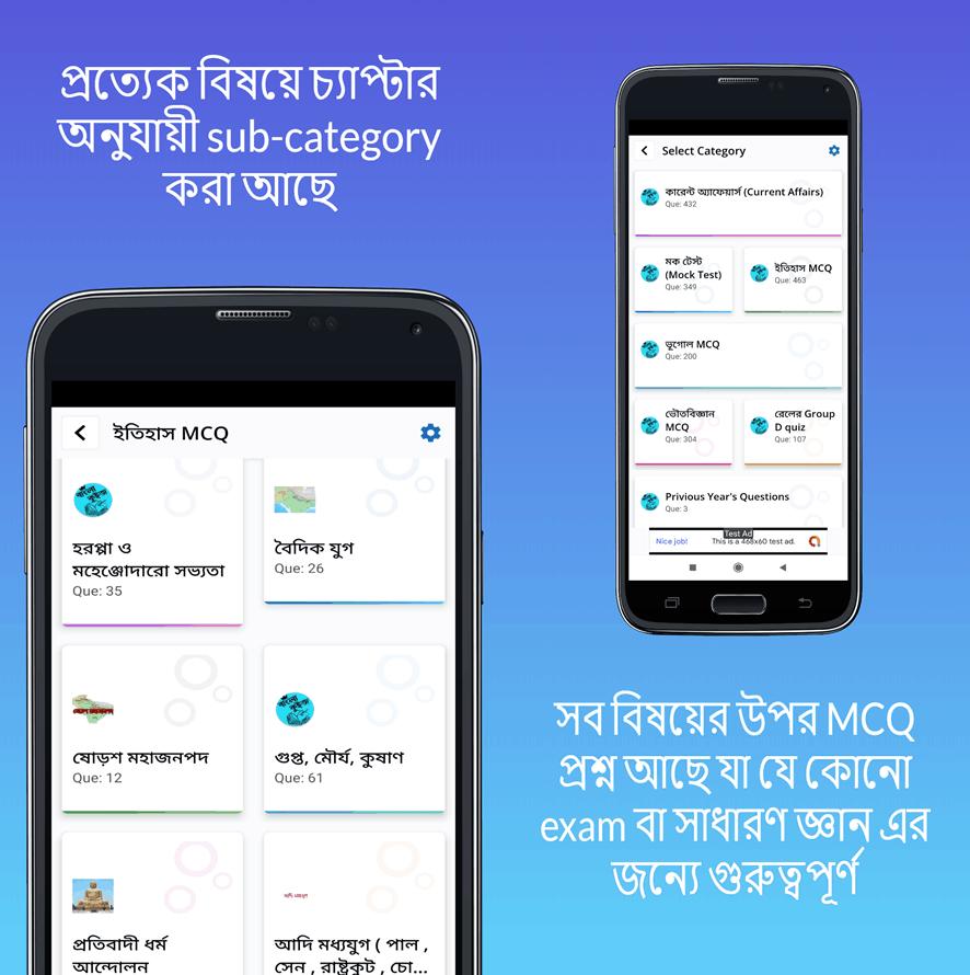 bengali gk and current affairs app